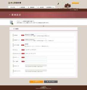 20130529113451_管理者メニュー|環境設定|せん茶請求書